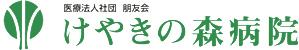 看護部委員会のご紹介|医療法人社団朋友会 けやきの森病院 - 精神科・心療内科