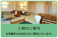 入院のご案内お手続きの方法などをご案内いたします。