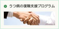 うつ病の復職支援プログラム